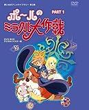 タツノコプロ創立50周年記念 想い出のアニメライブラリー第3集 ポールのミラクル大作戦 PART�デジタルリマスター版 [DVD]