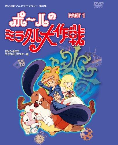 タツノコプロ創立50周年記念 想い出のアニメライブラリー第3集 ポールのミラクル大作戦 PARTⅠデジタルリマスター版 [DVD]