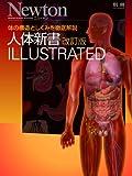 人体新書ILLUSTRATED―体の構造としくみを徹底解説 (ニュートンムック Newton別冊)