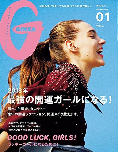 GINZA 2018年1月号 大きい表紙画像