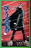 吠えろ青春―ダイナミック・コミックス / 水島 新司 のシリーズ情報を見る