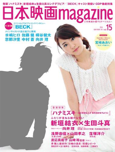 日本映画magazine vol.15