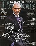 MEN'S Precious (メンズ・プレシャス) 2012年 05月号 [雑誌]