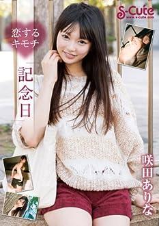 恋するキモチ「記念日」 咲田ありな S-Cute [DVD]