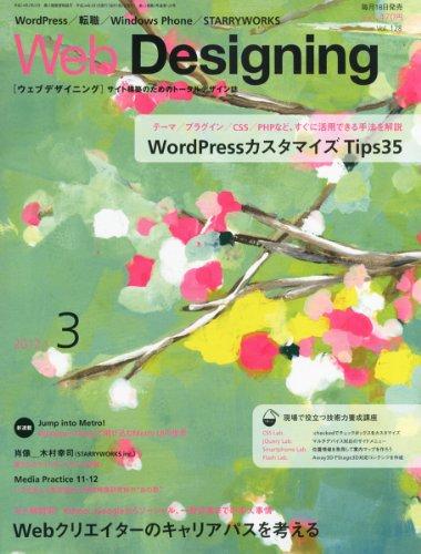 Web Designing (ウェブデザイニング) 2012年 03月号 [雑誌]