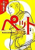 ペット 3 (ビッグコミックス)