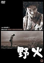 野火 [DVD]