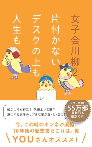女子会川柳2 (一般書)
