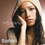 この恋にさよなら(初回生産限定盤)(DVD付)