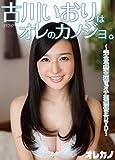 【Amazon.co.jp 限定】古川いおりはオレのカノジョ。《(オリジナル)水着サイン入りチェキ1枚+生写真2枚付》 (初回限定版) GASO-0034A [DVD]