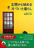 玄関から始める片づいた暮らし (青春文庫)
