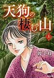天狗の棲む山 (上) (ぶんか社コミックス)