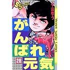 がんばれ元気(28) (少年サンデーコミックス)