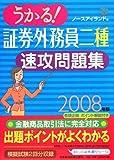 うかる!証券外務員二種速攻問題集 2008年版 (2008)