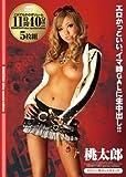 ギャルばっかり!生でえっち DVD5枚組 11時間40分 ヤヴァイ!黒ギャル生えっち
