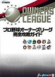 オーナーズリーグ完全攻略ガイド (ホビージャパンMOOK 357)
