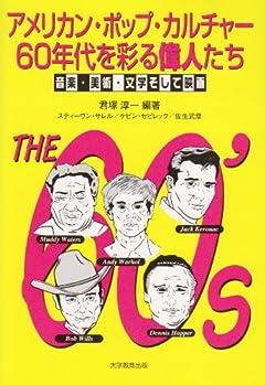 アメリカン・ポップ・カルチャー 60年代を彩る偉人たち―音楽・美術・文学そして映画