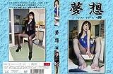 夢想53 パンストドリーム【DVMS-053】CND [DVD]