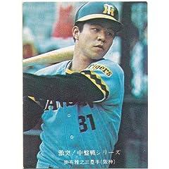 カルビー プロ野球カード 701 激戦!中盤戦シリーズ [阪神] 掛布 雅之