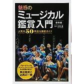 魅惑のミュージカル鑑賞入門 保存版 人気50作品を徹底ガイド