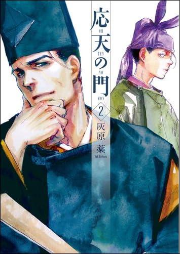 応天の門 2  BUNCH COMICS)