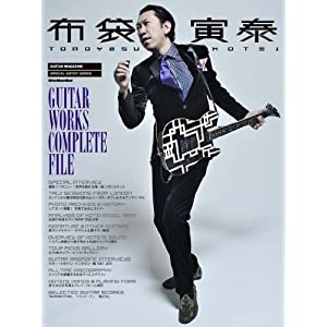 布袋寅泰 GUITAR WORKS COMPLETE FILE (GUITAR MAGAZINE SPECIAL ARTIST SERIES)