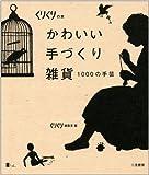 かわいい手づくり雑貨 1000の手芸 (くりくりの本)