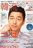 韓流ぴあ 2013年 4/30号