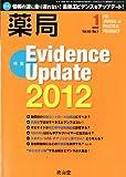 薬局 2012年 01月号 [雑誌]