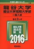 龍谷大学・龍谷大学短期大学部(一般入試) (2016年版大学入試シリーズ)