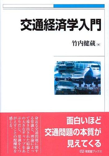 交通経済学入門
