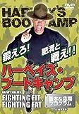 ハーベイズ・ブートキャンプ [DVD]