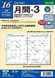 レイメイ藤井 ダヴィンチ 手帳用リフィル 2016 12月始まり マンスリー A5 DAR1606