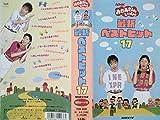 NHK おかあさんといっしょ 最新ベストヒット17[VHS]