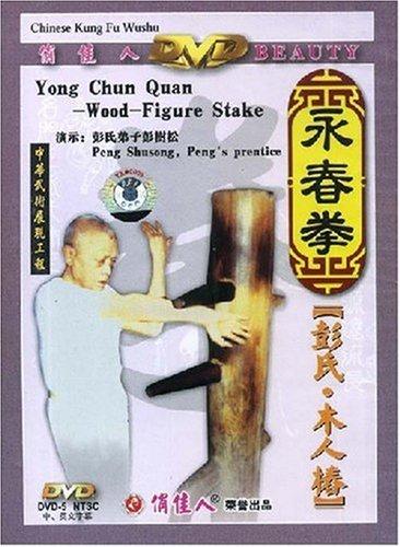 (彭氏弟子)永春拳--木人粧