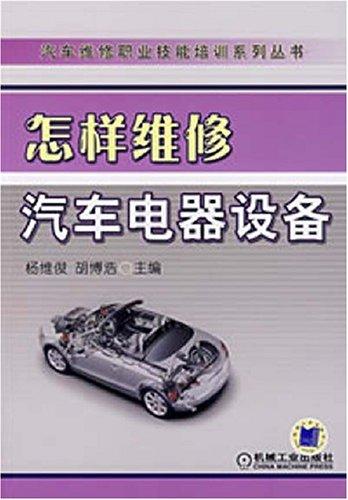 怎样维修汽车电器设备图片高清图片