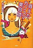 消えたカリスマ美容師 (宝島社文庫)