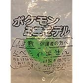POKEMON ポケモン ポケットモンスター ミニ 人形 永谷園 ミニモデル オムナイト