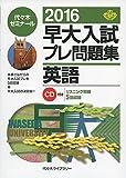 Amazon.co.jp早大入試プレ問題集英語 2016