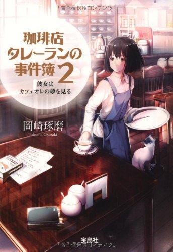 珈琲店タレーランの事件簿 2 彼女はカフェオレの夢を見る