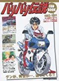 バリバリ伝説ファンブック (Motor Magazine Mook)