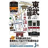 東武沿線の不思議と謎 (じっぴコンパクト新書)