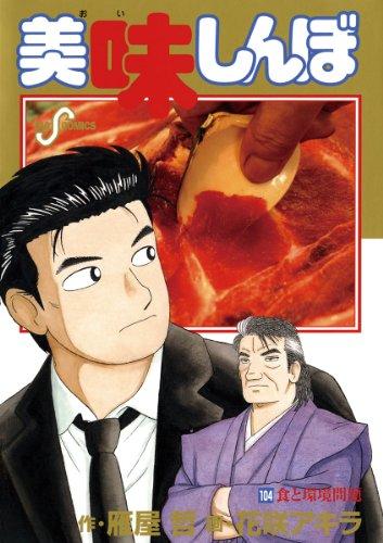 美味しんぼ(104) (ビッグコミックス)