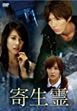 寄生霊 [DVD]