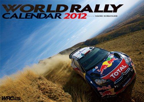 2012 WRC PLUS カレンダー 壁掛けタイプ 13枚(表紙+12カ月分)
