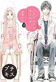 パーフェクトワールド プチキス(18) (Kissコミックス)