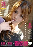 主観×淫語×看板娘SP [DVD]