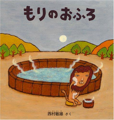 もりのおふろ (幼児絵本シリーズ)