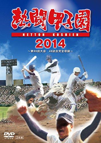熱闘甲子園 2014 ~第96回大会 48試合完全収録~ [DVD]