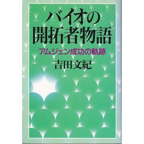 amgen-trajectory-of-success-pioneers-story-of-bio-isbn-4876013306-1994-japanese-import